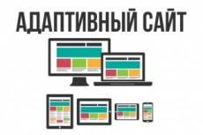 Адаптация сайта под мобильные устройства 157 - kwork.ru