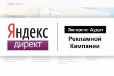 Аудит кампании Яндекс. Директ 12 - kwork.ru