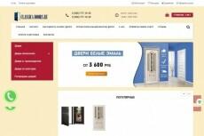 Создам сайт на любой CMS 15 - kwork.ru