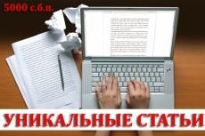 соберу 100 статей 8 - kwork.ru