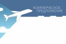 Крутой дизайн коммерческих предложений 19 - kwork.ru
