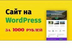 Продаю визуальные конструкторы страниц и лендингов для Вордпресс 5 - kwork.ru