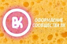 Аватар или аватарка для сообщества, группы Вконтакте 21 - kwork.ru