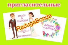 Эксклюзивное свадебное пригласительное 3 - kwork.ru