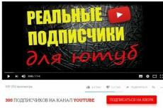 Безопасно. 200 подписчиков на канал YouTube 14 - kwork.ru