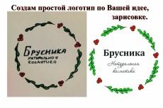 дизайн вашего логотипа 9 - kwork.ru