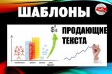Шаблон письма для рассылки 5 - kwork.ru