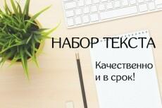 Напечатаю текст в формате Word 17 - kwork.ru