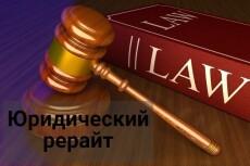 Ручной рерайт до 8 000 знаков за 1 день 7 - kwork.ru