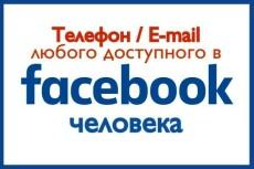 Быстро наберу Вам текст с любых фото, изображений и документов 33 - kwork.ru