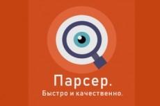 Парсер на Python 15 - kwork.ru