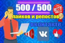 ВК 1000 лайков и 500 репостов на запись 7 - kwork.ru