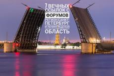 Сделаю ручное размещение 11 постов с ссылками по форумам 10 - kwork.ru