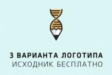 Логотип из вашего наброска 17 - kwork.ru