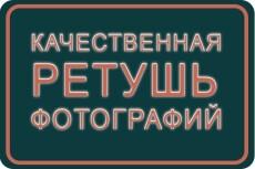 Ретушь лица в фотошопе 13 - kwork.ru