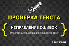 Редактура печатных материалов 4 - kwork.ru