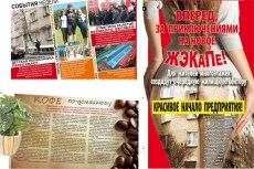 Верстка газеты 6 - kwork.ru