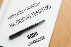 Напишу художественное произведение - рассказ, сказку, повесть 25 - kwork.ru