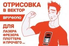 Из растра в вектор вручную 3 - kwork.ru