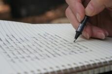 напишу любой текст художественной тематики в Word 3 - kwork.ru