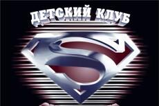 графичнский дизайн 7 - kwork.ru