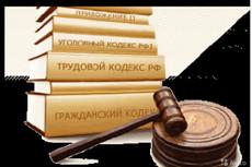 Составлю претензию 7 - kwork.ru