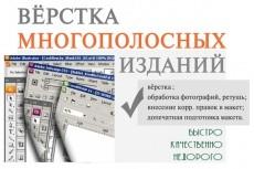 напишу статью с вашей ссылкой и размещу её на трёх сайтах 6 - kwork.ru