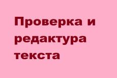 Обучу основам социологии. Консультации по социологии 19 - kwork.ru