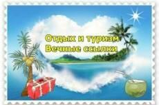 Статья-рекомендация на 37 топовых форумах и блогах. Ручное размещение 4 - kwork.ru