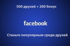 Установка приложения в facebook 4 - kwork.ru