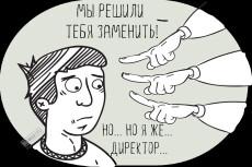 Оформление документов для регистрации ООО 16 - kwork.ru