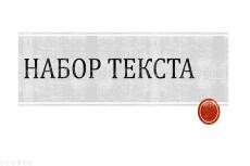 Редактирую тексты, исправляю лексические и грамматические ошибки 15 - kwork.ru