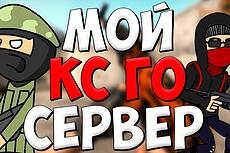 Помогу с сервером sa-mp, cr-mp 14 - kwork.ru