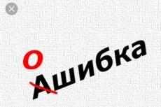 Напишу скрипт холодных звонков 5 - kwork.ru
