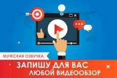 Создам крутой промо ролик 40 - kwork.ru