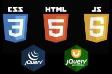 Верстка psd -> html5+css3+js(jquery) 8 - kwork.ru