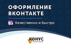 Дизайн и оформление Вашей группы ВКонтакте 31 - kwork.ru