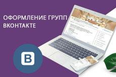 Оформление групп в контакте 5 - kwork.ru