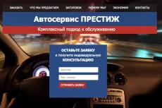разработаю сайт 9 - kwork.ru