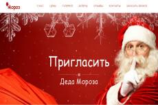 Готовый сайт Landing Page Услуги патронажа 24 - kwork.ru