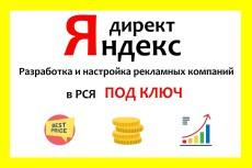 Создам 15 тизеров и настрою рекламную кампанию 3 - kwork.ru