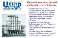 Сделаю вёрстку сайта 8 - kwork.ru