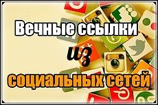 Ссылки для Сайта, Ютуб канала или групп ВКонтакте 5 - kwork.ru