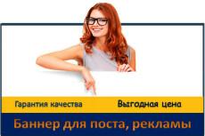 Сделаю креативный баннер для соцсетей 13 - kwork.ru