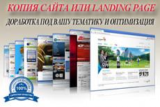 сайт на любой CMS 10 - kwork.ru