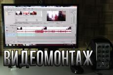Произведу монтаж и обработку Вашего видеоматериала 41 - kwork.ru