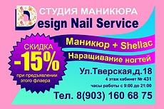 Классные рекламные листовки 6 - kwork.ru