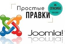 Метатеги Title, Description, Keywords на CMS Joomla, Wordpress 23 - kwork.ru