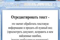 сделаю транскрибацию аудио и видео 3 - kwork.ru