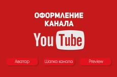 Шапка для YouTube канала. Сделаю баннер для Ютюб канала 17 - kwork.ru